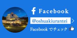 蘭亭Facebook @oshuakiurantei