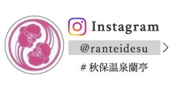 蘭亭Instagram @ranteidesu #秋保温泉蘭亭