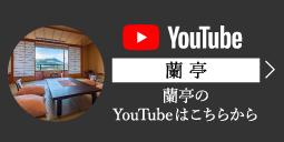 蘭亭Youtube